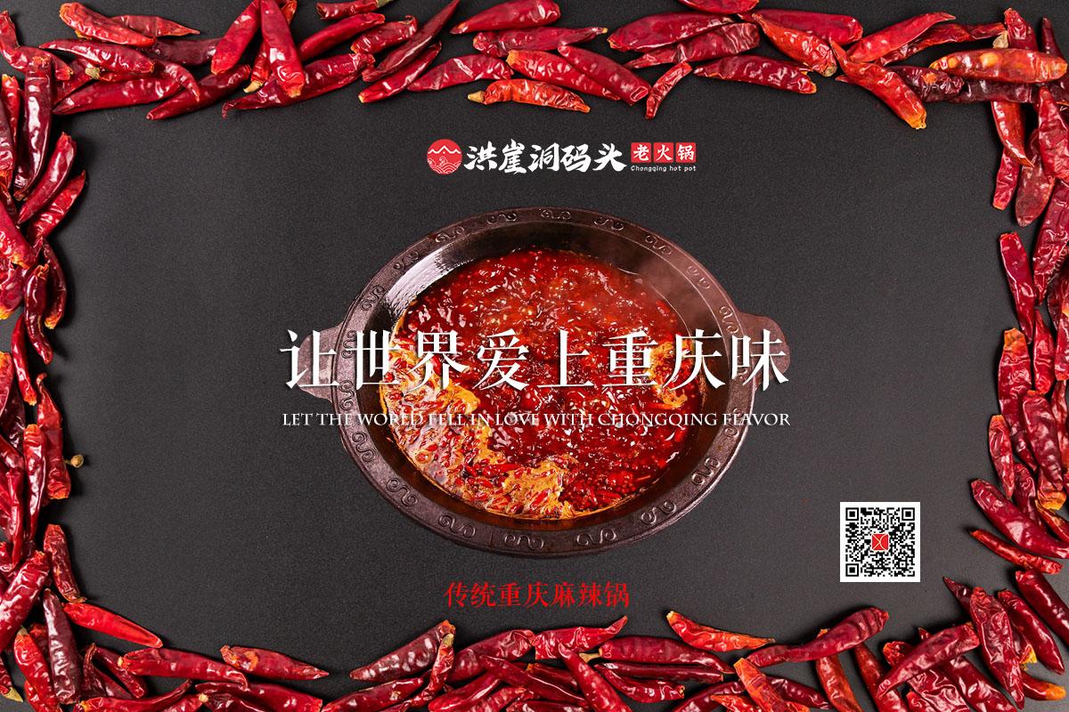 重慶洪崖洞碼頭老火鍋傳統重慶麻辣鍋