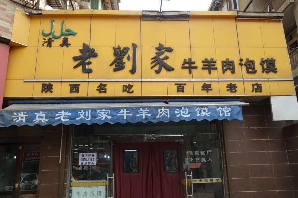 老刘家泡馍门店图