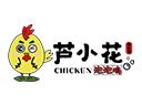 芦小花泡泡鸡品牌logo