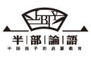 半部论语古筝/围棋/书法/国画/国学启蒙教育
