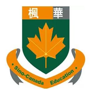 中加枫华国际学校加盟
