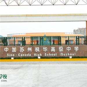 中加枫华国际学校环境