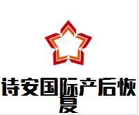 诗安国际产后恢复加盟