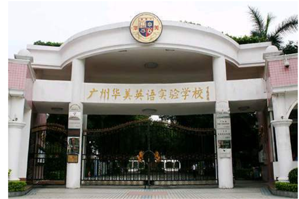 华美英语实验学校专业