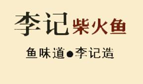 李记柴火鱼