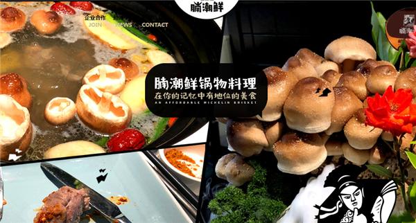 腩潮鮮鍋物料理受歡迎