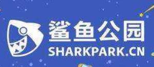鯊魚公園科學實驗