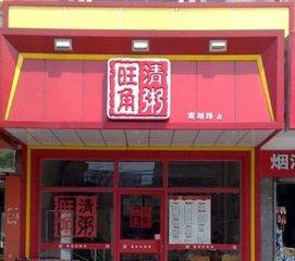 旺角清粥粥店