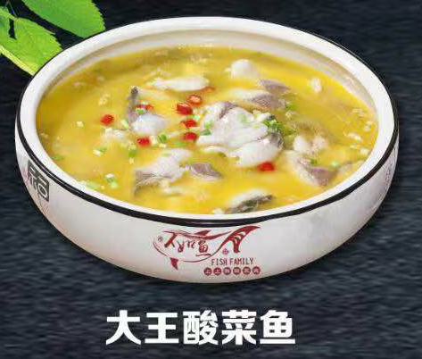 不如魚酸菜魚大王酸菜魚