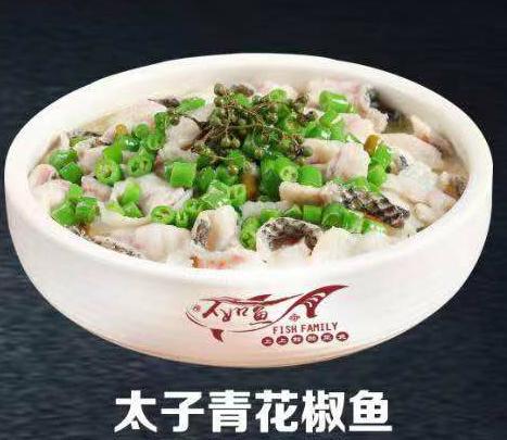 不如魚酸菜魚太子青花椒魚