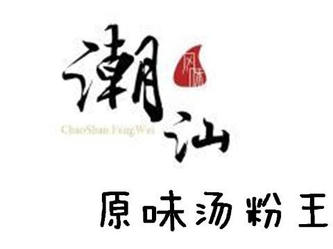 潮汕原味湯粉王加盟