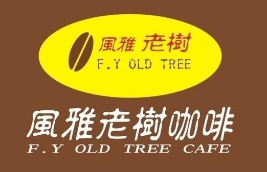 風雅老樹咖啡加盟