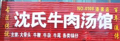 沈氏牛肉汤馆
