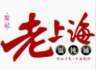 老上海餛飩鋪