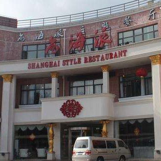 尚海派主題餐廳好吃