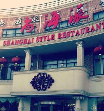 尚海派主題餐廳美味