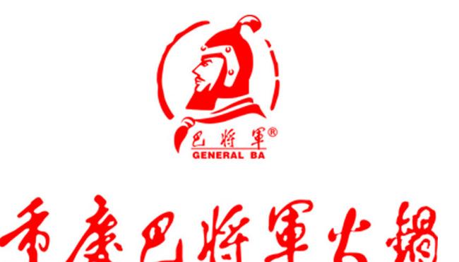 重慶巴將軍涮鍋