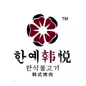 韓悅韓式烤肉