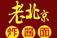 老北京炸酱面馆
