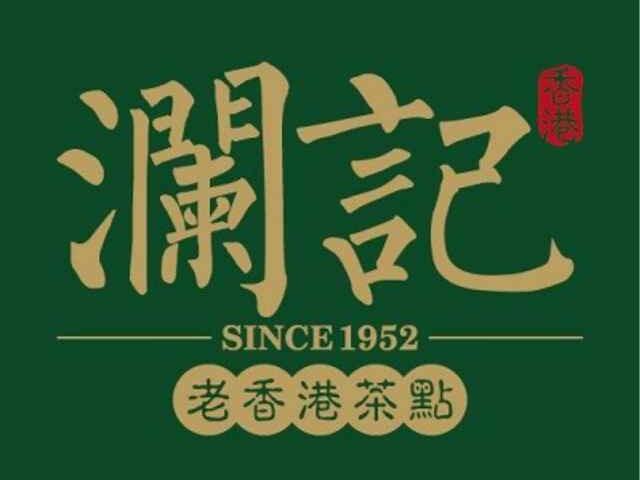 瀾記老香港茶點