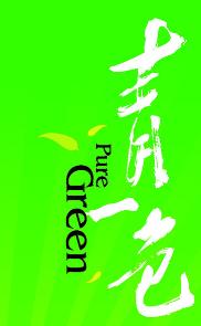 重庆青一色火锅