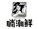 腩潮鮮牛腩火鍋品牌logo