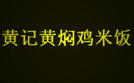 黄记黄焖鸡米饭