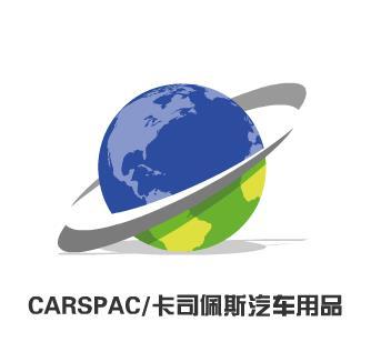 CARSPAC/卡司佩斯汽车用品