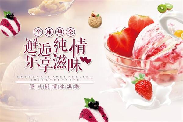 罗玛之恋冰淇淋