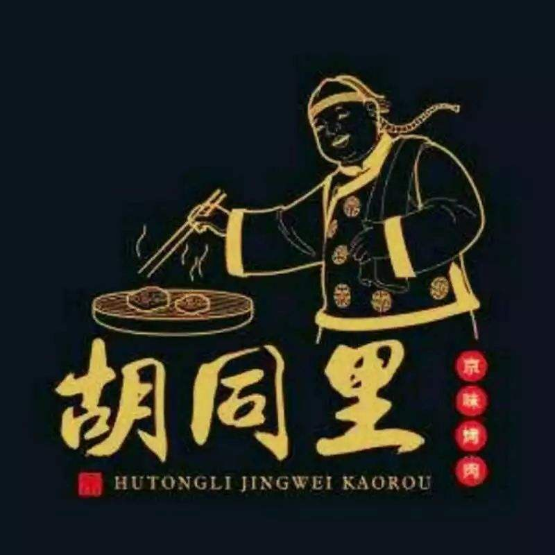 胡同里京味烤肉