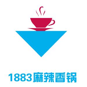 1883麻辣香锅