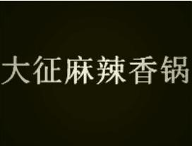 大征麻辣香鍋