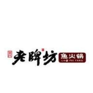老牌坊鱼豆花火锅