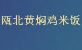 瓯北黄焖鸡米饭