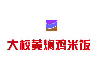 大校黄焖鸡米饭