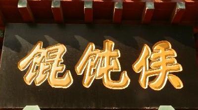 北京馄饨侯馄饨