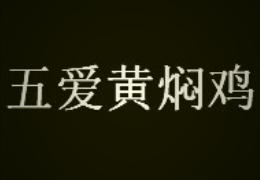 五爱黄焖鸡