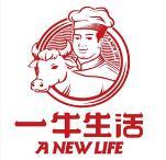一牛生活潮汕牛肉火锅