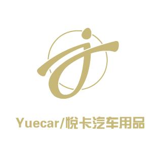 Yuecar/悦卡汽车用品