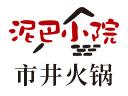 泥巴小院市井火锅品牌logo