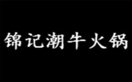 锦记潮牛火锅