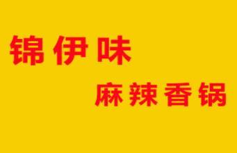 锦伊味麻辣香锅加盟