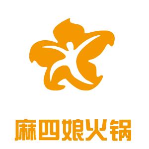 麻四娘火鍋