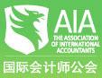 AIA会计师培训机构