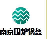 南京围炉锅盔