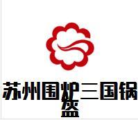 苏州围炉三国锅盔