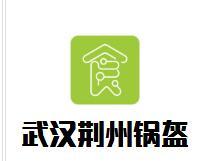 武汉荆州锅盔