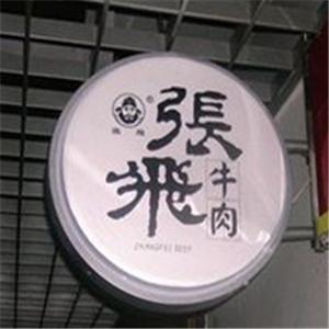 张飞牛肉面馆