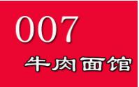 007牛肉面馆
