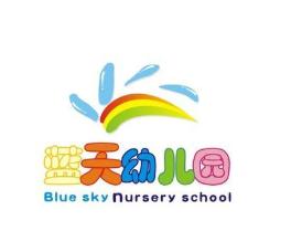 藍天幼兒園